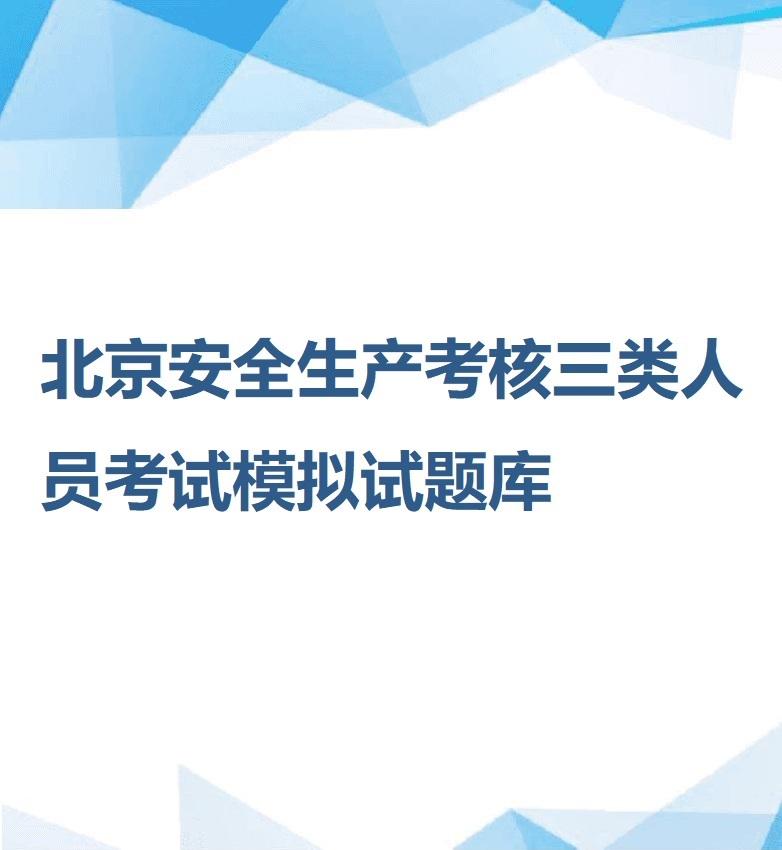 新版北京安全生产考核三类人员考试模拟试题库