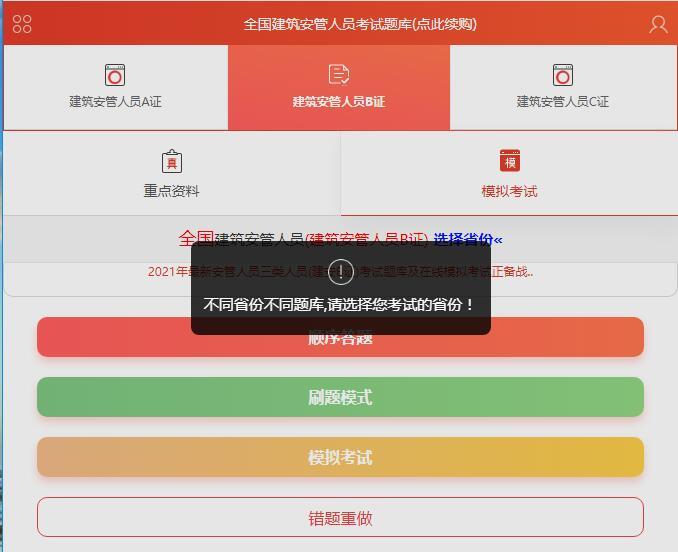 安管考试app软件