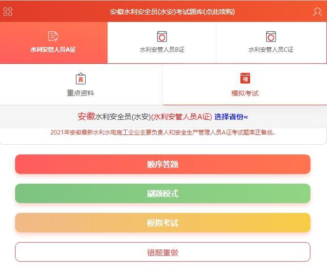最新安徽省水利安全生产管理三类人员考试题库