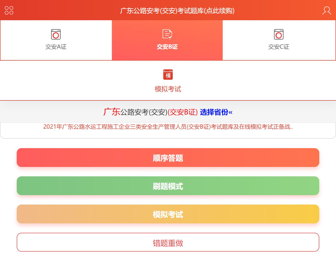 广东省公路水运施工企业三类人员新证培训考试题库