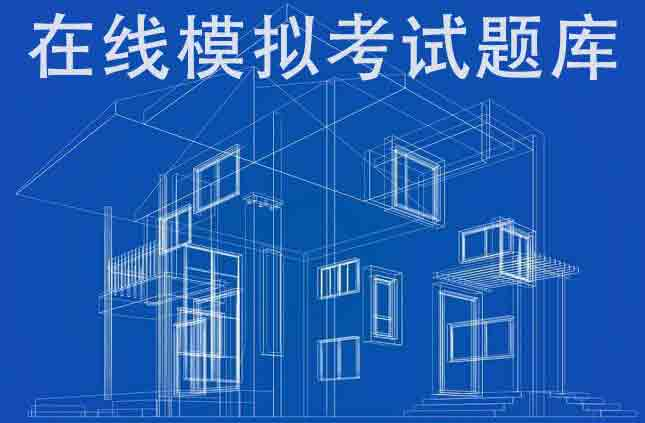 2021版福建省建筑八大员在线模拟考试模拟题