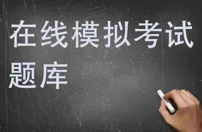 2021版甘肃省兰州建筑八大员考试题库