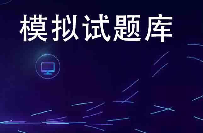 甘肃省兰州建筑八大员质量员考试模拟真题及手机学习版