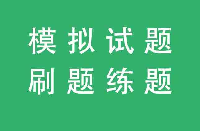 2021版河北省建筑八大员在线测试真题