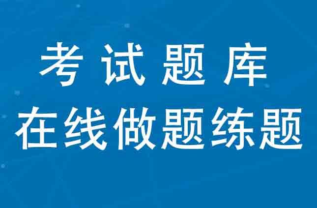 2021版最新贵州省贵阳建筑八大员测试历年真题